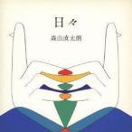 CD/森山直太朗/日々