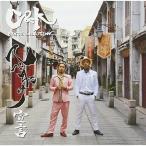 ★CD/C&K/DANCE COLLECTION へべれけ宣言
