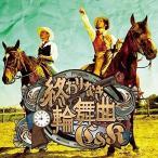 ★CD/C&K/終わりなき輪舞曲 (CD+DVD)