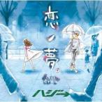 CD/ハジ→/恋ノ夢。 feat.erica (通常盤)