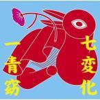 CD/一青窈/七変化