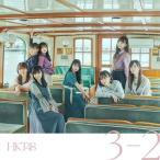 CD/HKT48/3-2 (CD+DVD) (TYPE-B)