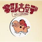 ★CD/C&K/キミノ言葉デ (CD+DVD) (初回盤)