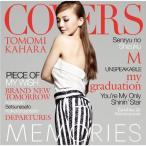 CD/華原朋美/MEMORIES -Kahara Covers- (DVD付) (初回限定盤)