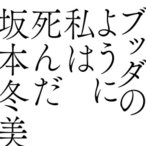 CD/坂本冬美/ブッダのように私は死んだ (通常盤)