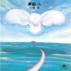 ★CD/小椋佳/夢追い人 (SHM-CD)