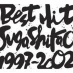 CD/スガシカオ/BEST HIT!! SUGA SHIKAO 1997-2002 (解説付/ライナーノーツ)