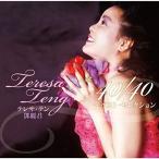 CD/テレサ・テン(〓麗君)/テレサ・テン 40/40 〜ベスト・セレクション (通常盤)