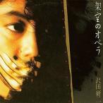★CD/沢田研二/架空のオペラ (SHM-CD)