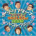 ★CD/ザ・ドリフターズ/ザ・ドリフターズ ヒットコレクション 〜ドリフだョ!なかにし礼だョ!全曲集合〜