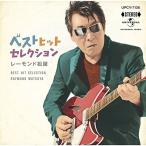 CD/レーモンド松屋/ベスト ヒット セレクション (CD+DVD)