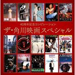 CD/オムニバス/40周年記念コンピレーション ザ・角川映画スペシャル