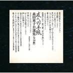 ★CD/森田童子/友への手紙 森田童子自選集 (SHM-CD)