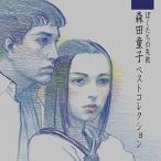CD/森田童子/ぼくたちの失敗 森田童子ベストコレクション (SHM-CD)