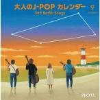 大人のJ-POPカレンダー 365 Radio Songs 9月編 友情