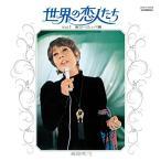 CD/越路吹雪/世界の恋人たち
