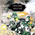CD/筋肉少女帯/最後の聖戦 +8 (SHM-CD)