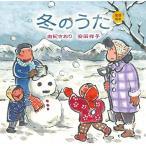 ▼CD/由紀さおり 安田祥子/童謡唱歌 冬のうた