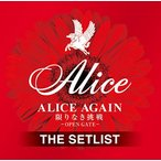 CD/アリス/ALICE AGAIN 限りなき挑戦 -OPEN GATE- THE SETLIST