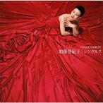 CD/加藤登紀子/ゴールデン☆ベスト 加藤登紀子 シングルス (期間限定廉価盤)