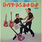 CD/内田裕也・尾藤イサオ/ロック、サーフィン、ホット・ロッド +2 レッツ・ゴー・モンキー (生産限定低価格盤)画像