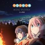 ☆CD/立山秋航/TVアニメ「ゆるキャン△」オリジナル・サウンドトラック