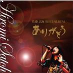 Yahoo!サプライズweb【大特価セール】 CD/佐藤広海/ありがとう
