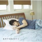 CD/福山雅治/生きてる生きてく (DVD付(「生きてる生きてく」Music Clip  & 冬の大感謝祭 其の十一 ライブ映像収録))