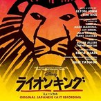 CD/劇団四季/ディズニー ライオンキング ミュージカル(劇団四季) (歌詞付)画像