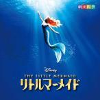 CD/劇団四季/ディズニー リトルマーメイド ミュージカル(劇団四季)画像