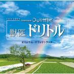 ショッピング2010 CD/羽毛田丈史/TBS系 日曜劇場 獣医ドリトル オリジナル・サウンドトラック