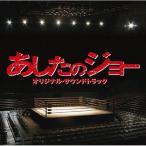 ショッピング2011 CD/オリジナル・サウンドトラック/映画 あしたのジョー オリジナル・サウンドトラック