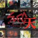 CD/���ꥸ�ʥ롦������ɥȥ�å�/����� ���ڥå���ŷ�� ���ꥸ�ʥ롦������ɥȥ�å�