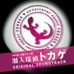 CD/木村秀彬/TBS系 木曜ドラマ9 潜入探偵トカゲ オリジナル・サウンドトラック