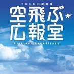 CD/河野伸/TBS系 日曜劇場 空飛ぶ広報室 オリジナル・サウンドトラック