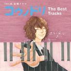 CD/екеъе╕е╩еыбже╡ежеєе╔е╚еще├еп/TBS╖╧ ╢т═╦е╔еще▐ е│еже╬е╔еъ The Best Tracks
