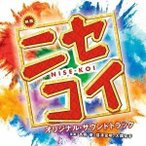 CD/高見優/映画 ニセコイ NISE-KOI オリジナル・サウンドトラック