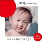 ★CD/戸川純 with Vampillia/わたしが鳴こうホトトギス