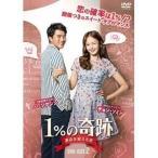DVD/海外TVドラマ/1%の奇跡 〜運命を変える恋〜ディレクターズカット版 DVD-BOX2