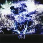 Yahoo!サプライズweb【大特価セール】 CD/篠突く雨/追憶の雨 (CD+DVD) (初回限定盤)