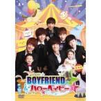 DVD/趣味教養 (海外)/BOYFRIENDのハローベイビー DVD-BOX1 (本編ディスク3枚+特典ディスク1枚)