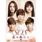 DVD/海外TVドラマ/S.O.S 私を助けて DVD-BOX1