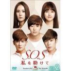 DVD/海外TVドラマ/S.O.S 私を助けて DVD-BOX2