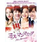 DVD/海外TVドラマ/ミス・マンマミーア DVD-BOX2