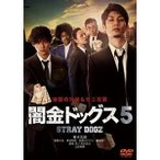 DVD/邦画/闇金ドッグス5
