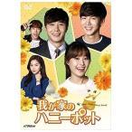 DVD/海外TVドラマ/我が家のハニーポットDVD-BOX1