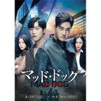 DVD/海外TVドラマ/マッド・ドッグ?失われた愛を求めて?DVD-BOX1