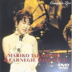 MARIKO TAKAHASHI at CARNEGIE HALL in N.Y. COMPLETE LIVE  DVD