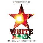 "DVD/清木場俊介/CHRISTMAS CONCERT 2012 ""WHITE ROCK"""