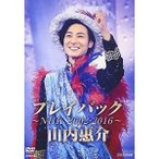 DVD/山内惠介/山内惠介 プレイバック〜NHK2002-2016〜